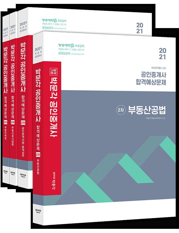 (박문각) 2021 공인중개사 합격예상문제집 2차 세트 (전4권)